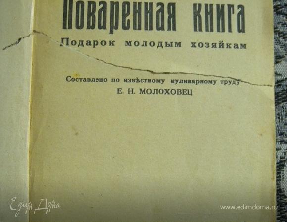 Бульон по Е.И. Молоховец