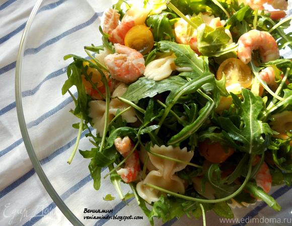 Салат с руколой, пастой и креветками