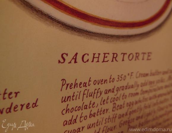 """торт """"Захер"""" (Sacher torte)"""