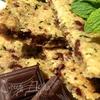 Песочное печенье с горьким шоколадом, пармезаном и мятой