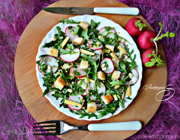 Весенний салат из редиса с пикантной заправкой