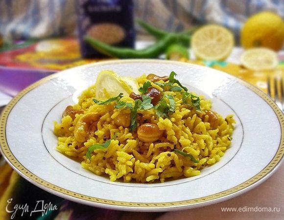 Лимонный рис со специями и кешью