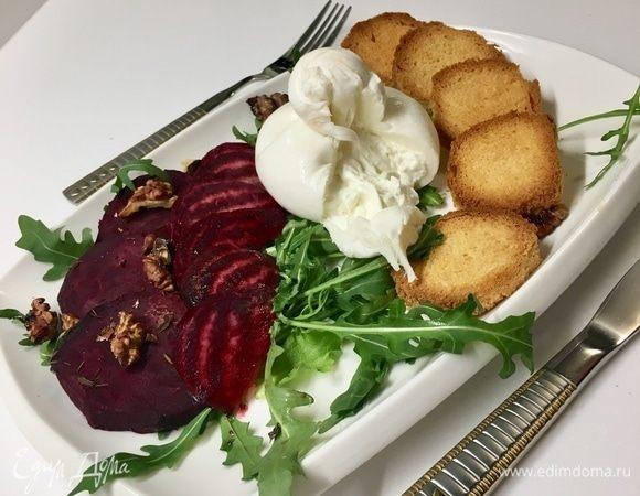 Карпаччо из свеклы с сыром буррата