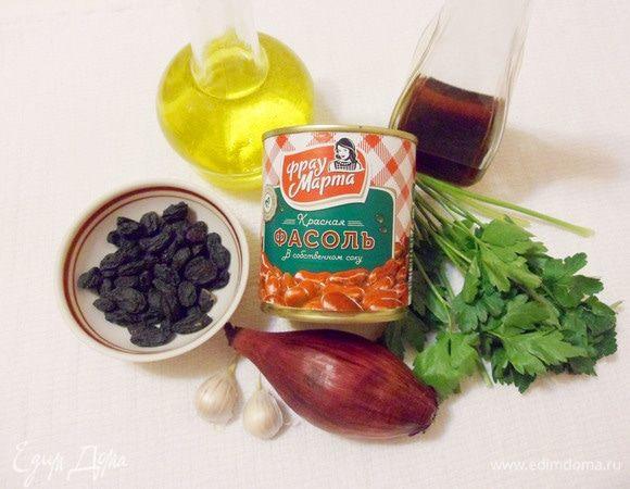 Салат из фасоли с изюмом по-армянски