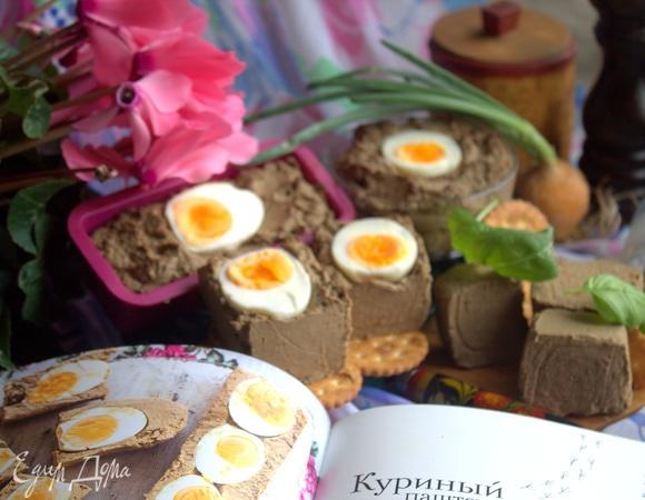 Паштет куриный с яйцом
