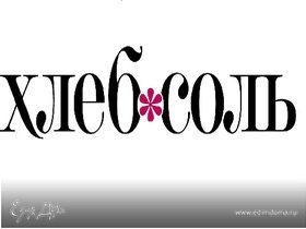 Сайт журнала «ХлебСоль»