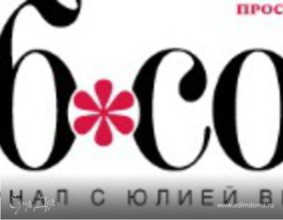 """Новый номер журнала """"ХлебСоль"""""""