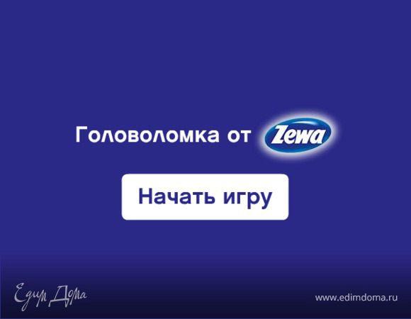 Головоломка от Zewa