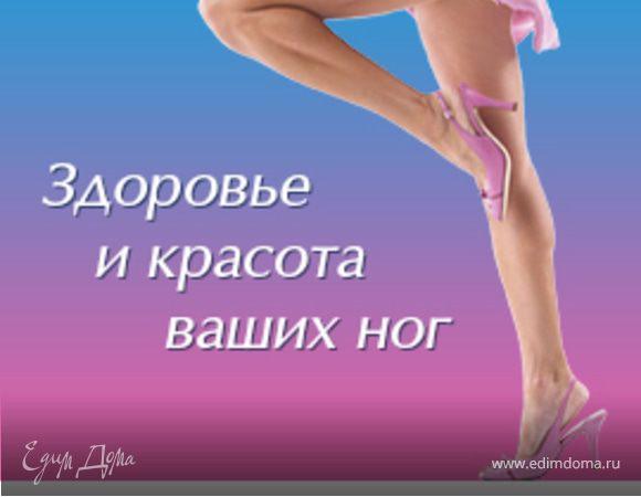 Красота ног на пользу, а не во вред
