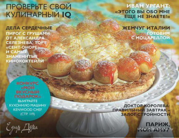 """Новый номер журнала """"ХлебСоль"""" (март 2014 года)"""
