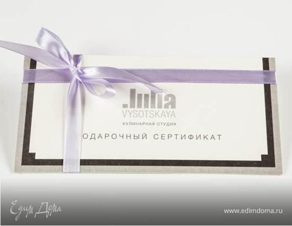 Подарочный сертификат к 8 марта!