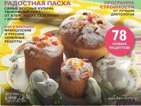 «ХлебСоль» №3 (апрель 2014 года)