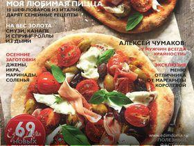 «ХлебСоль» №7 (сентябрь 2014 года)
