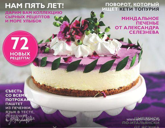 «ХлебСоль» №9 (ноябрь 2014 года)