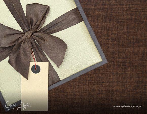 Хозяйки подарков, отзовитесь!