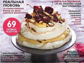 """""""ХлебСоль"""" №01/02 (январь-февраль)"""