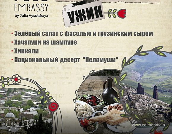 Грузинский ужин в ресторане Food Embassy