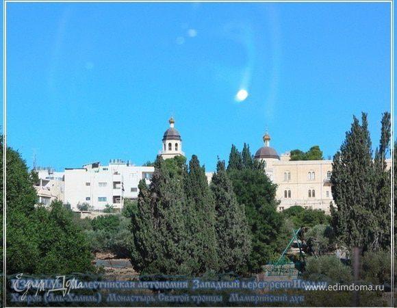 Израиль. Хеврон. Монастырь святой Троицы.