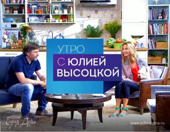 «Утро с Юлией Высоцкой»: ваши идеи и предложения