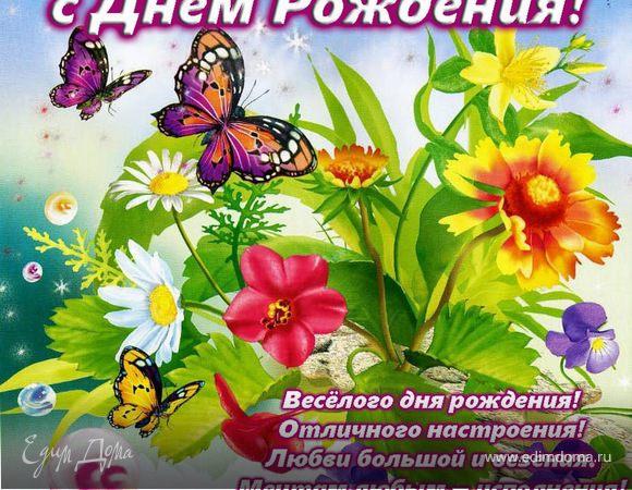 Дорогая Ясечка, с Днём рождения!