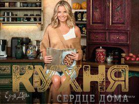 Новая книга Юлии Высоцкой «Кухня — сердце дома»