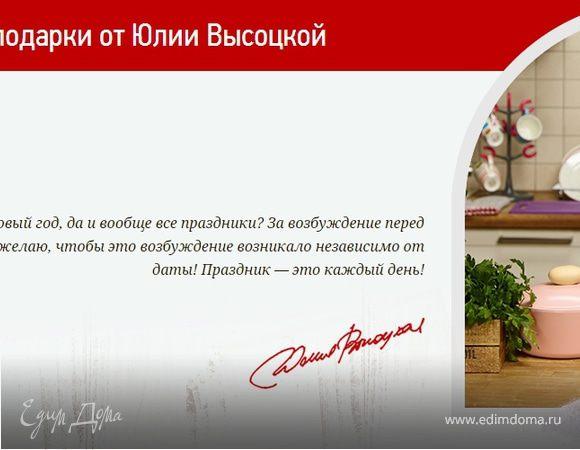 Новогодние подарки от Юлии Высоцкой!