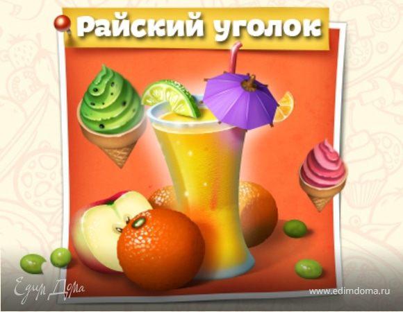 «Кухонная лихорадка»: второй этап — кафе «Райский уголок»