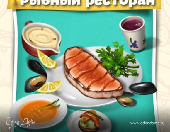 «Кухонная лихорадка»: третий этап — кафе «Рыбный ресторан»