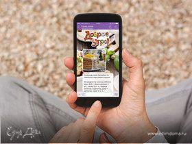 Будьте в курсе вкусных новостей вместе с паблик чатом «Едим Дома»!