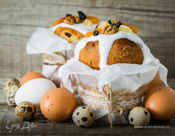 Рецепты приготовления куличей, Официальный сайт кулинарных рецептов Юлии Высоцкой