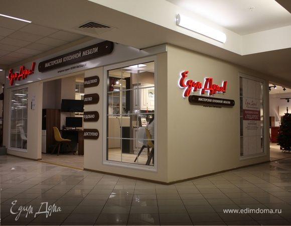 Открытие месяца: новые студии Мастерских кухонной мебели «Едим Дома!»