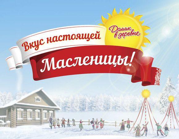 «Домик в деревне» приглашает встретить Масленицу вместе!