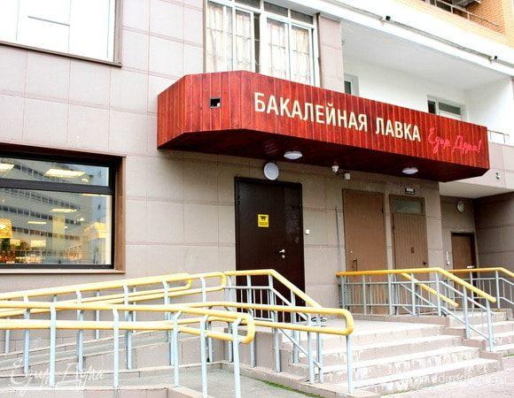 Бакалейная лавка «Едим Дома»: лучшие товары со всей России