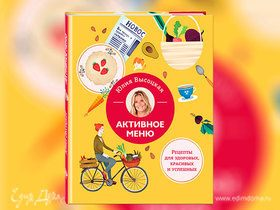Новая книга Юлии Высоцкой «Активное меню» доступна к предзаказу!