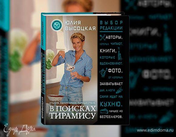 Книга «В поисках тирамису» снова в продаже!