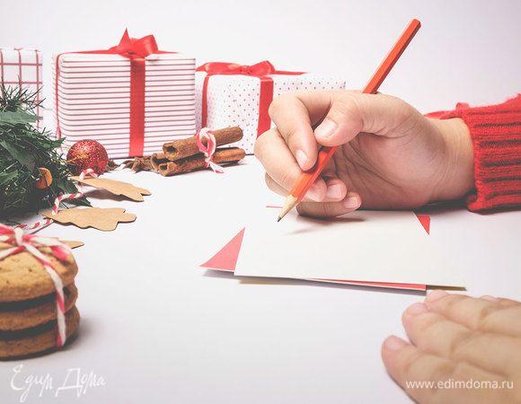 Как правильно составить новогодний список желаний