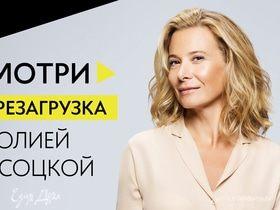 Полная версия лекции Юлии Высоцкой «Перезагрузка» доступна к просмотру!