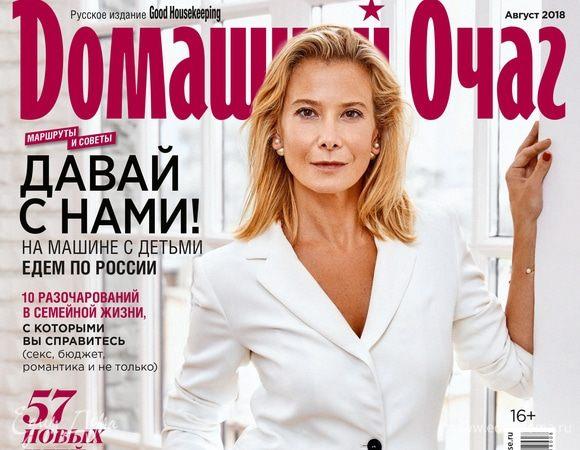 Новое интервью Юлии Высоцкой в журнале «Домашний очаг»!