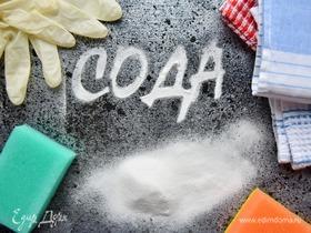 Сода — помощница по хозяйству!