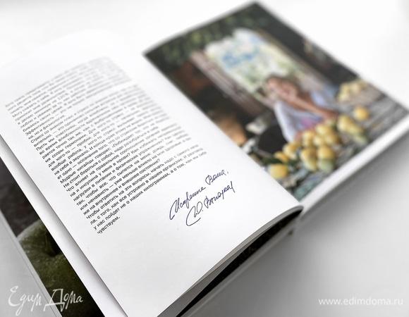 Автограф-сессия с Юлией Высоцкой и обсуждение книги «Перезагрузка»