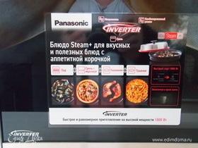 Тестирование микроволновой печи Panasonic NN-GD39HSZPE, или Его Величество Гриль