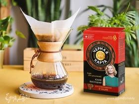 Кемекс: вкусный кофе для всей семьи