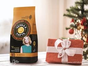 Как выбрать кофе в подарок