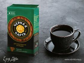 Как побаловать мужчину: готовим настоящий крепкий кофе