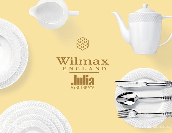 Посуду Wilmax by Julia Vysotskaya можно купить в фирменном магазине!