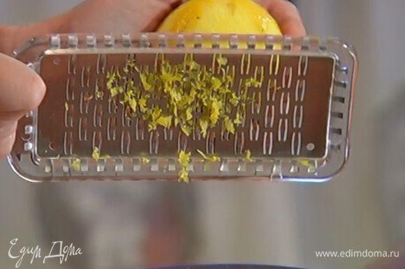 Цедру половинки лимона натереть на мелкой терке, отжать сок.