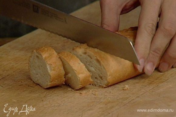 Багет нарезать ломтиками, смазать сливочным маслом и обжарить на разогретой сковороде с обеих сторон.