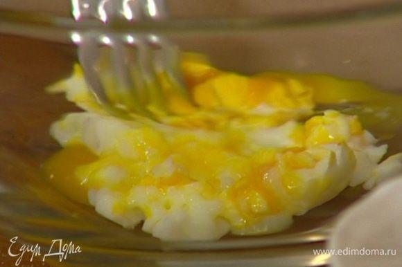 Яйцо комнатной температуры опустить в кипящую подсоленную воду и сварить всмятку. Готовое яйцо подержать под холодной водой, затем почистить и размять вилкой.