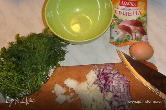 Делаем в отдельной посуде заготовку: измельченный лук репчатый 1шт (или зеленый), пучек любой зелени (можно разной, зимой использую мороженную), 1-2 яйца сырых (в зависимости от того на какое кол-во), грибная крошка (или любая грибная приправа). Все хорошо перемешиваем, солим по вкусу (если грибная приправа не соленая) и отставляем в сторону.