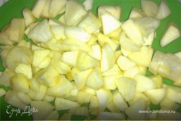 В это время яблоки очистить от кожуры, удалить сердцевину и нарезать небольшими кусочками.